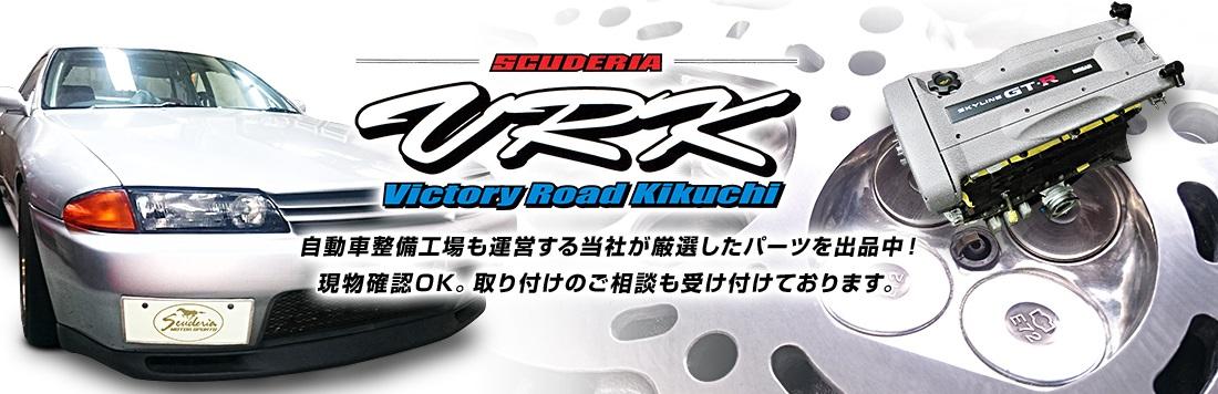 Victory Road Kikuchi